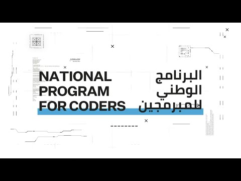 National Program For Coders   Official Video