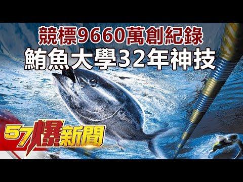 競標9660萬創紀錄 鮪魚大學32年神技《57爆新聞》精選篇 網路獨播版