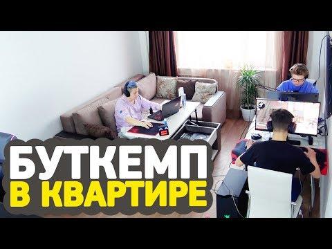 БУТКЕМП В КВАРТИРЕ ШОКА // 4 ЮТУБЕРА В ОДНОЙ КОМНАТЕ — CS:GO