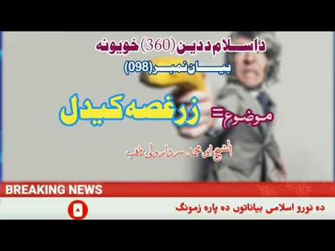 Download Zar Ghusa Kedal Bayan by Sheikh Sardar Wali || زر غصہ کیدل بیان الشیخ ابو محمد سردار ولی ثاقب