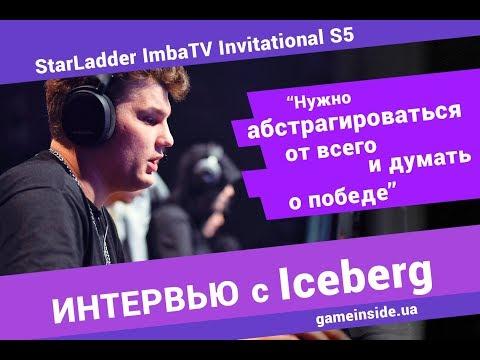 Iceberg о русском рэпе, своем бизнесе и стоп-слове в Доте  @ StarLadder Imba Invitational S5