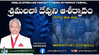 JAYASHALI.TV || శ్రమలలో దేవుని ఆశీర్వాదం || GENESIS || 09-08-2020