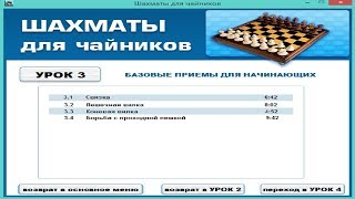 Курс шахматы для
