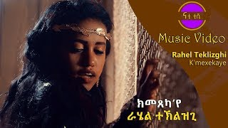Nati TV - Rahel Teklezgi | kmetsekaye {ክመጸካ'የ}  - New Eritrean Music 2018 [Music Video]