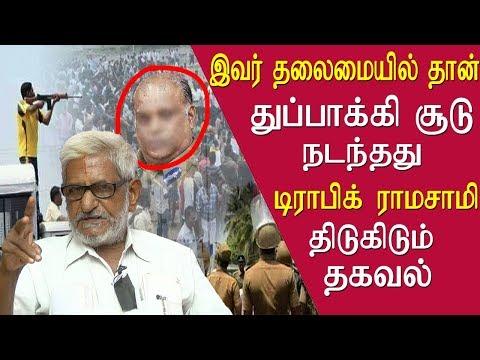 Thoothukudi incident traffic ramaswamy reveals the truth tamil news live,  tamil news redpix
