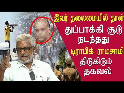 Thoothukudi incident traffic ramaswamy reveals the truth tamil news live,  tamil news redpix