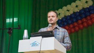 Конференция 2017.09.20 Доклад Захарова Егора Владимировича