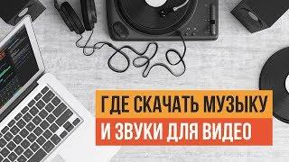 Где скачать музыку и звуки для своих видео? (4 сайта)