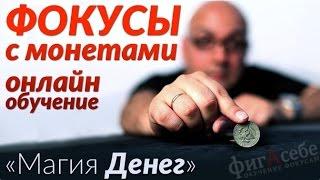Фокусы с монетами - Онлайн обучение