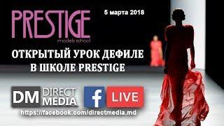 LIVE: Открытый урок Дефиле в Школе «Prestige» 05.03.2018