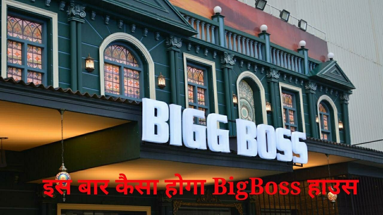This time Big Boss House has become luxurious and colorful//Viral photos inside Bigg Boss House #BB