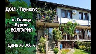 Купить ДОМ в Болгарии. Таунхаус в п. Горица, Бургас  Цена 70 000 €
