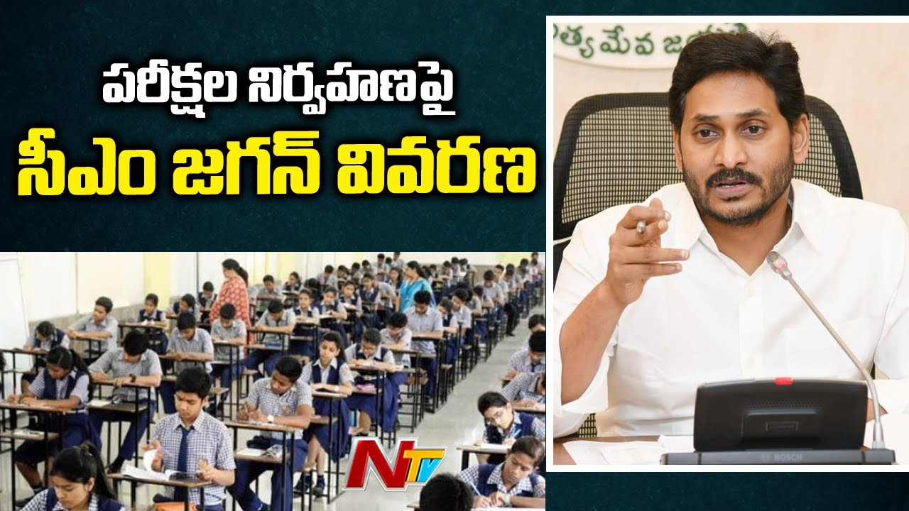 YS Jagan Administration Will Conduct Tenth And Inter Exams