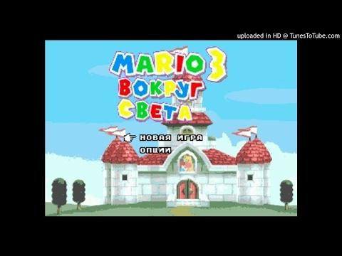 Mario 3 - Around the World [Sega Genesis/Megadrive] - Song 7 (Karbofos - Nonamed)