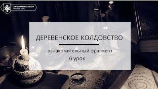 """Ознакомительный фрагмент 6 урока """"Деревенское колдовство"""""""
