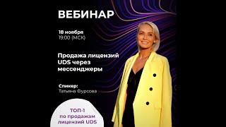 18 ноября 2020 Продажа лицензии UDS через мессенджеры