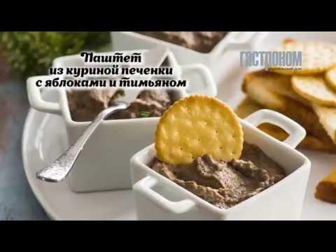 Паштет из куриной печени, рецепты с фото на RussianFood