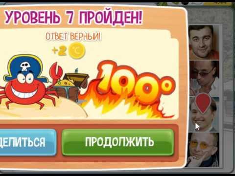 Ответы на игру Горячо - Холодно в одноклассниках на 11, 12, 13, 14, 15 уровень