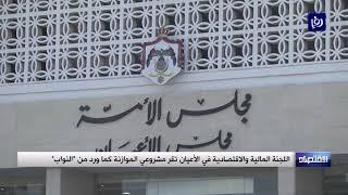"""اللجنة المالية والاقتصادية في الأعيان تقر مشروعي الموازنة كما ورد من """"النواب"""" - (6-1-2019)"""