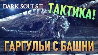 Скачать Dark Souls 2 Тактика Гаргульи с Башни