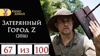Затерянный город Z (2016) / Кино Диван - отзыв /