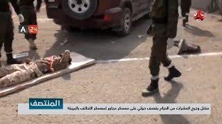 مقتل وجرح العشرات من الحزام بقصف حوثي على معسكر مجاور لمعسكر التحالف بالبريقة | تقرير يمن شباب