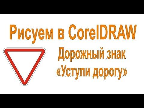 Рисуем в CorelDRAW Дорожный Знак Уступи дорогу