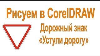 Рисуем в CorelDRAW Дорожный Знак