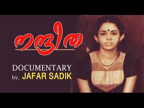 നന്ദിത/Nandhitha - Documentary