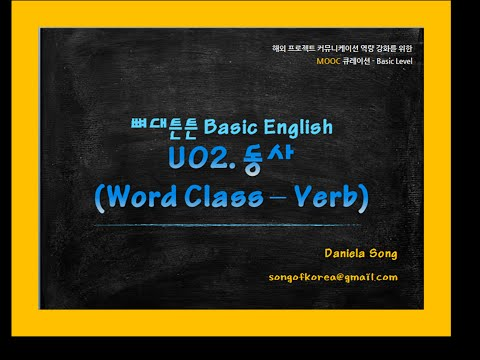 [MOOCQ]BE-U02-Word Class-Verb (동사)