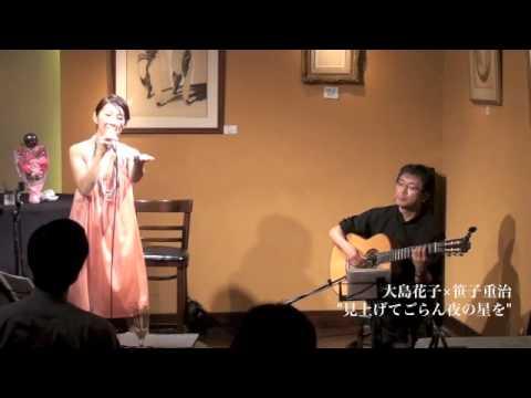 見上げてごらん夜の星を・大島花子Liveギター笹子重治