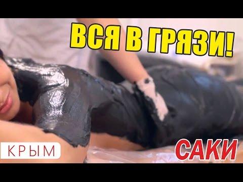Видеоматериалы о лечении грязями, санатории Полтава г. Саки.