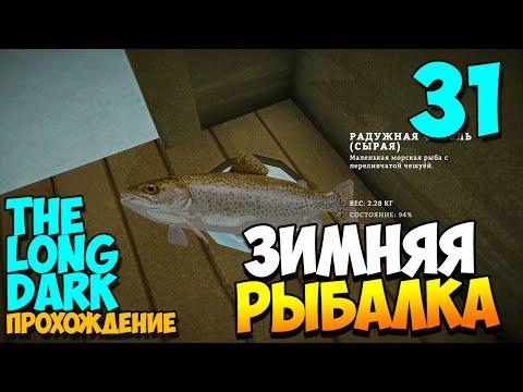 Выживание в The Long Dark. Часть 31 | Зимняя рыбалка!