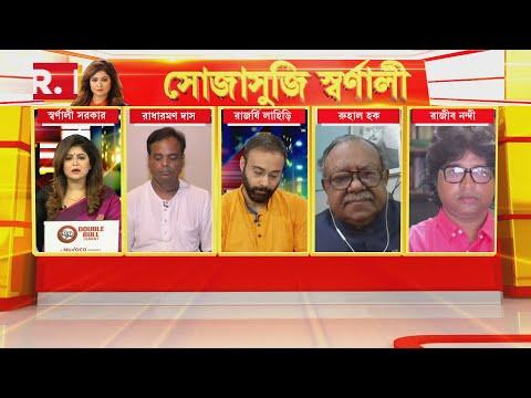 Bangla News I কেন হিংসা থামছে না বাংলাদেশে? কেন মাথাচাড়া দিচ্ছে ধর্মীয় উগ্রতা? উঠছে প্রশ্ন
