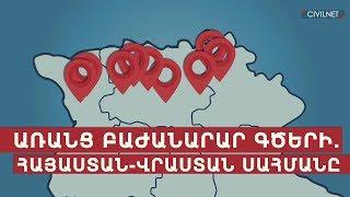 Առանց բաժանարար գծերի․ Հայաստան-Վրաստան սահմանը
