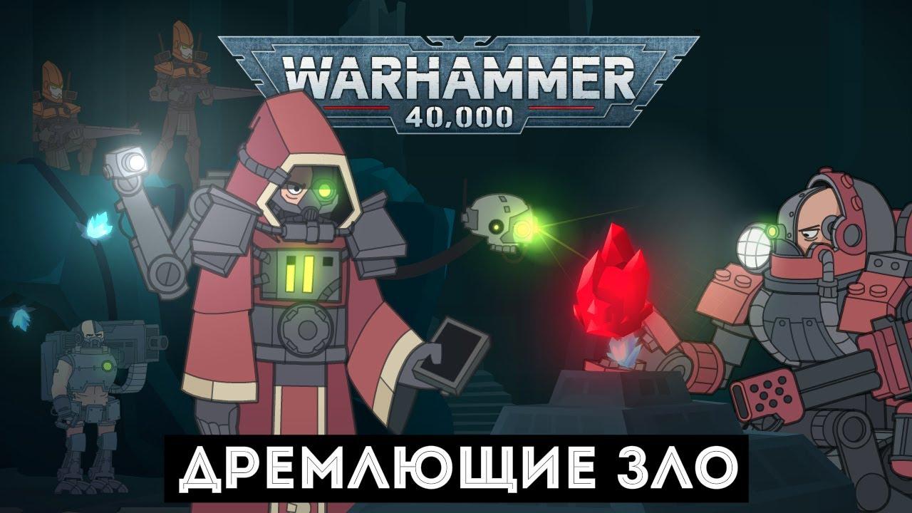 Дремлющие зло - Мультики про Warhammer 40000