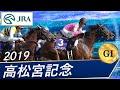 2019 高松宮記念