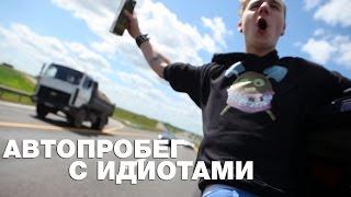 Автопробег с Идиотами