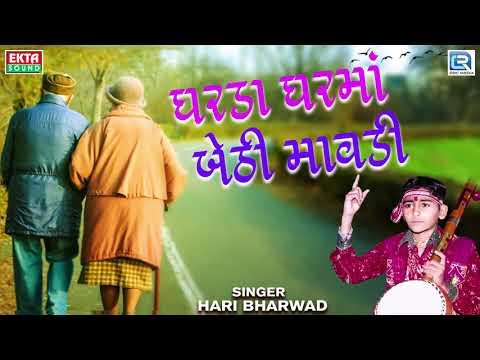 Gharda Ghar Ma Bethi Mavdi - Hari Bharwad | ઘરડા ઘરમાં બેઠી માવડી | Popular Gujarati Bhajan