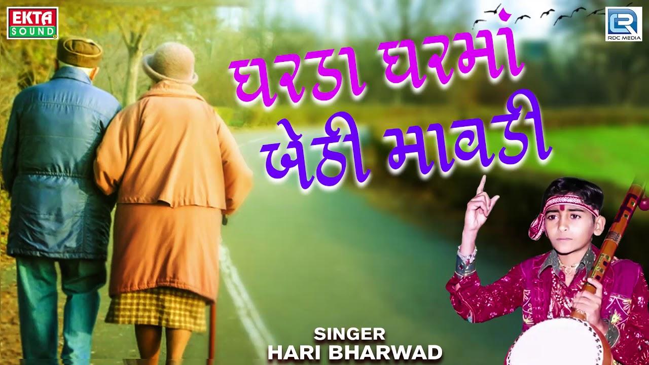Download Gharda Ghar Ma Bethi Mavdi - Hari Bharwad   ઘરડા ઘરમાં બેઠી માવડી   Popular Gujarati Bhajan