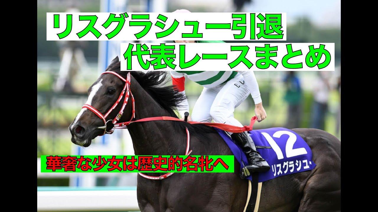 記念 レース 有馬 2019 引退