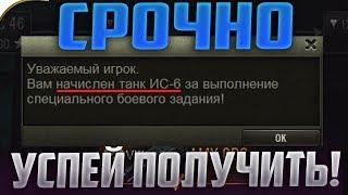 УСПЕЙ ВЫПОЛНИТЬ СПЕЦ-ЗАДАНИЕ!