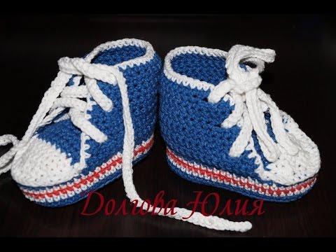 Вязание крючком для начинающих Пинетки кеды /// Crochet for