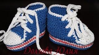 Вязание крючком для начинающих. Пинетки кеды  ///   Crochet for beginners. booties shoes(Будь в курсе новых видео, подписывайся на мой канал ▻http://www.youtube.com/user/hobby24rukodelie?sub_confirmation=1 Пряжа Джинс..., 2014-10-30T16:38:36.000Z)