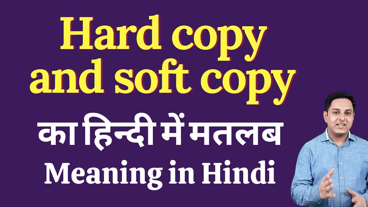 Download Hard copy and soft copy meaning in Hindi | Hard copy and soft copy ka kya matlab hota hai | daily us