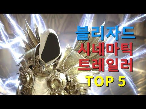 블리자드 역대 최고의 시네마틱 영상 TOP 5