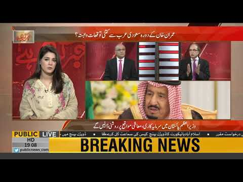 How significant is PM Imran Khan's 2nd visit to Saudi Arabia? Know from analyst Ehtsham-ul-Haq