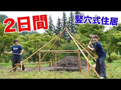 2日間�����ら家(竪穴��居)作��ら地�����
