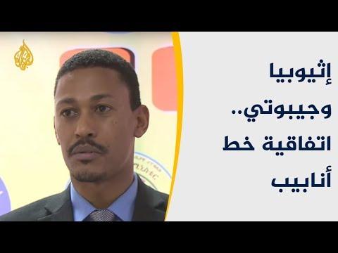 بين إثيوبيا وجيبوتي.. اتفاقية خط أنابيب تعزز الاقتصاد الإثيوبي  - نشر قبل 8 ساعة