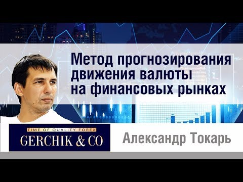 Метод прогнозирования движения валюты на финансовых рынках.